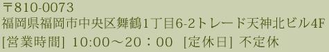 〒810-0073 福岡県福岡市中央区舞鶴1丁目6-2トレード天神北ビル4F