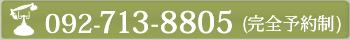 TEL:092-713-8805(完全予約制)
