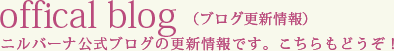 offical blog(ブログ更新情報) ニルバーナ公式ブログの更新情報です。こちらもどうぞ!